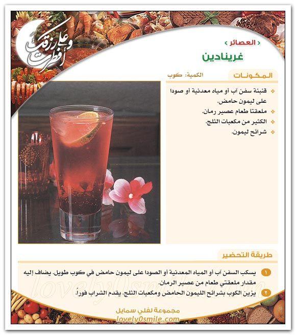 غرينادين Fruity Drink Recipes Smoothie Flavors Coffee Drink Recipes
