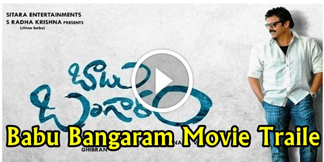 Babu Bangaram Trailer, Babu Bangaram Movie Trailer, Babu Bangaram official Trailer, Venkatesh Latest Movie Trailer, Babu Bangaram Movie 2016 Videos