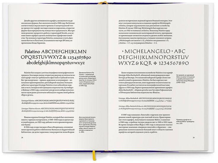 Философия дизайна Германа Цапфа — Типографика