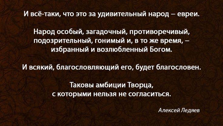 Источник: http://www.ng.lv/rus/materiali/proekti_aleksea_ledaeva/citati_pastora_aleksea_ledaeva/tema_33__izrail_/?doc=43624