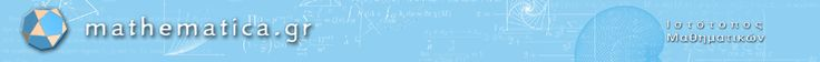Το mathematica.gr κοντά στους συντονιστές των βαθμολογικών κέντρων της χώρας   Όπως καιτα έξι τελευταία χρόνια έτσι και φέτος το mathematica.gr θαδιευκολύνει την επικοινωνία μέσω Internet των συναδέλφων μαθηματικών πουείναι συντονιστές στα βαθμολογικά κέντρα της χώρας. Σε ειδικό φάκελο τουmathematica.gr όπουπρόσβαση θα έχουνΜΟΝΟοι συντονιστές θα γίνεισυζήτηση για την βαθμολόγηση των γραπτών των μαθητών στο μάθημα τωνμαθηματικών ώστε παράλληλα με τις οδηγίες του Υπουργείου να γίνει ηκαλύτερη…