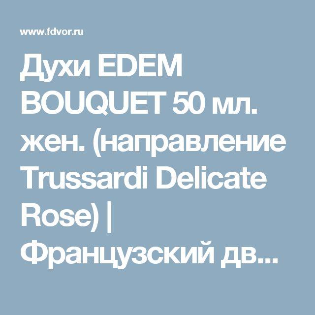 Духи EDEM BOUQUET 50 мл. жен. (направление Trussardi Delicate Rose) |  Французский дворик наливная парфюмерия Reni оптом