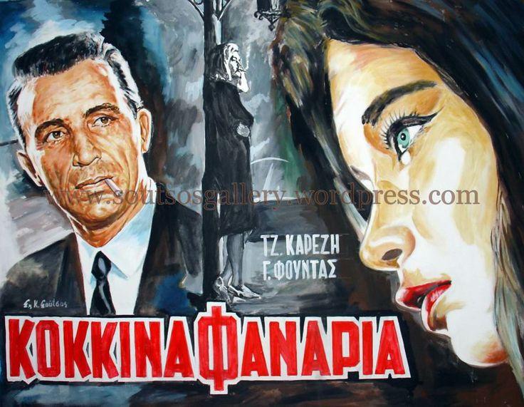 "The Red Lanterns (1963) ""Ta kokkina fanaria"" (original title) Stars: Jenny Karezi, Giorgos Foundas, Dimitris Papamichael ~  Director: Vasilis Georgiadis (Nominated for an Oscar for Best Foreign Language Film: Greece.)"