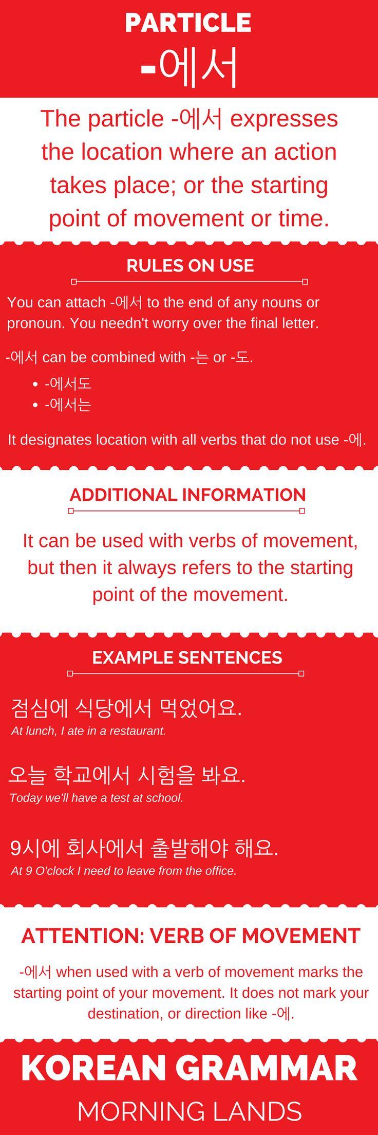 -에서 is another location particle, but this one is used with all verbs, except the verbs of movement and 있다/없다, but another use does use movement verbs. #LearnKorean #Korean #한국어
