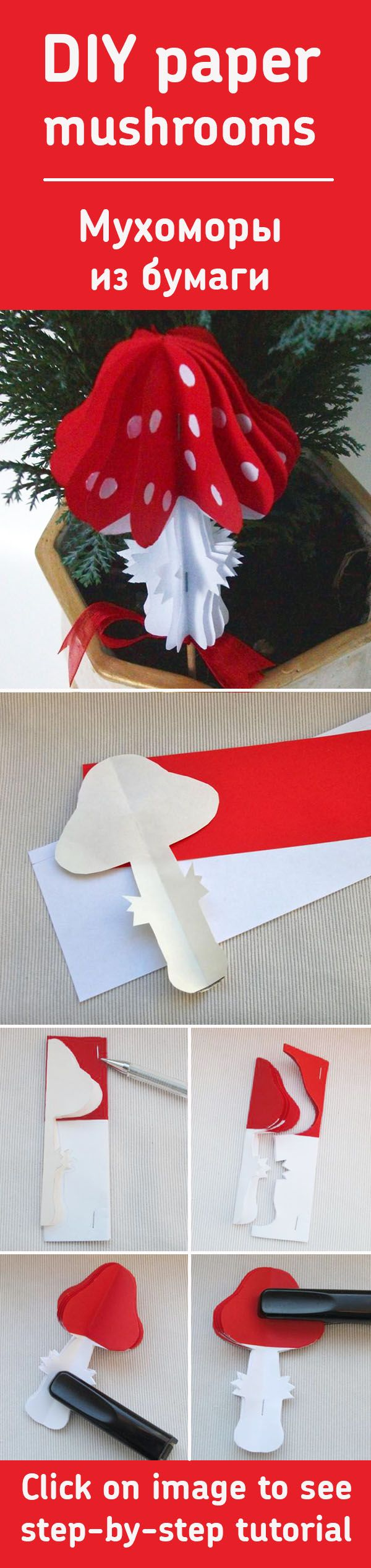 Делаем объемные украшения из бумаги — мухоморы / DIY paper mooshrooms #DIY #tutorial #handmade #paper #toy