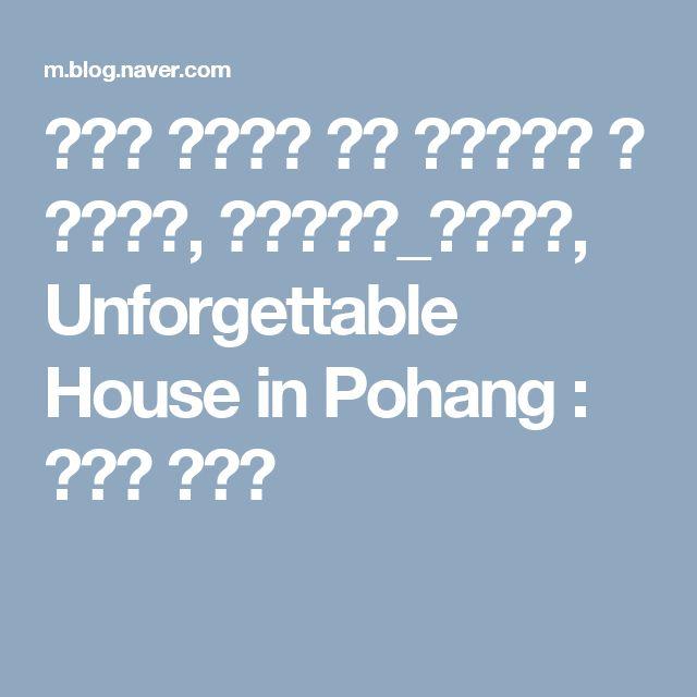 창고를 개조하여 만든 신혼부부의 새 보금자리, 언포게터블_포항주택, Unforgettable House in Pohang : 네이버 블로그