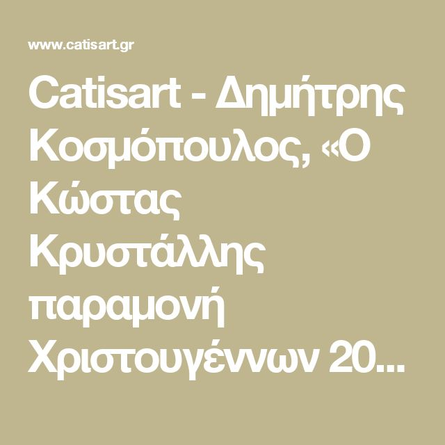 Catisart - Δημήτρης Κοσμόπουλος, «Ο Κώστας Κρυστάλλης παραμονή Χριστουγέννων 2013 εν Αθήναις»