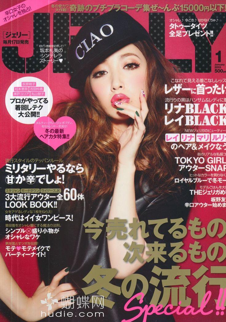 Japan fashion magazine - jelly