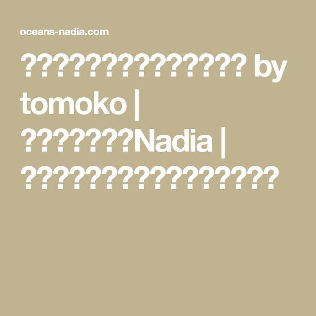 ささみと水菜の棒棒鶏風サラダ by tomoko | レシピサイト「Nadia | ナディア」プロの料理を無料で検索