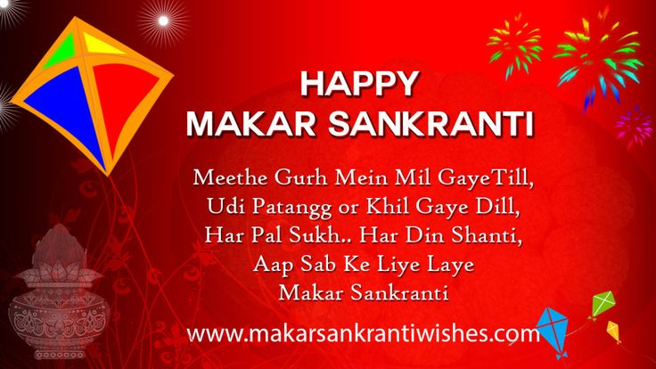 Makar Sankranti Images, Wishes and Greeting Messages