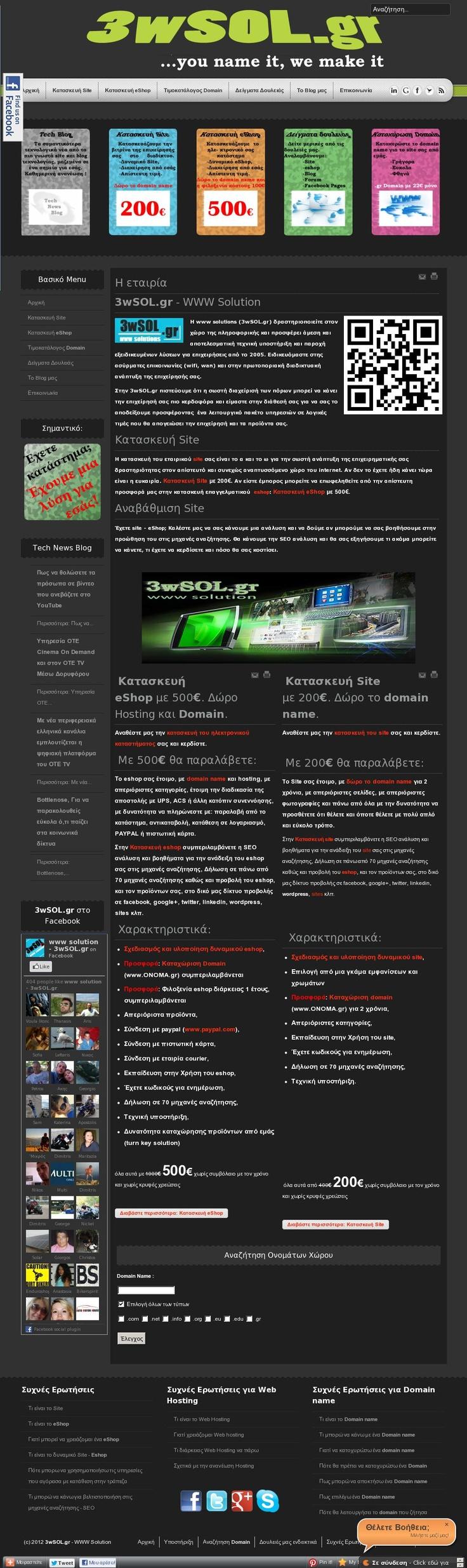 The website '3wsol.gr'. Dynamic websites, eshop, forum etc