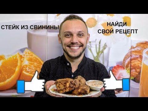 (20) Стейк из свинины простой рецепт на сковороде с тайским соусом дома - YouTube
