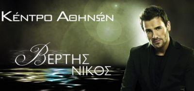 ΚΕΝΤΡΟ ΑΘΗΝΩΝ | ΒΕΡΤΗΣ http://www.glentzes.com/stages/kentro-athinwn