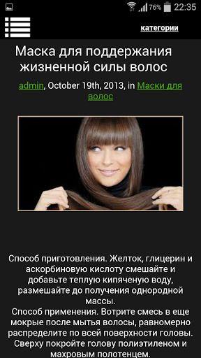 """Раздел """"Уход за волосами"""" расскажет Вам все секреты красоты здоровых и красивых волос. Это и рецепты разнообразных масок для волос, народные средства по уходу за волосами. Вы узнаете все про косметику для волос и витамины для укрепления волос. Для Вас - рецепты красоты по восстановлению волос, лечению от перхоти, выпадения волос, для усиленного роста волос, их блеска и пышности. Мы расскажем Вам об уходе за длинными и короткими волосами, про моделирование причесок, красивые укладки, про…"""