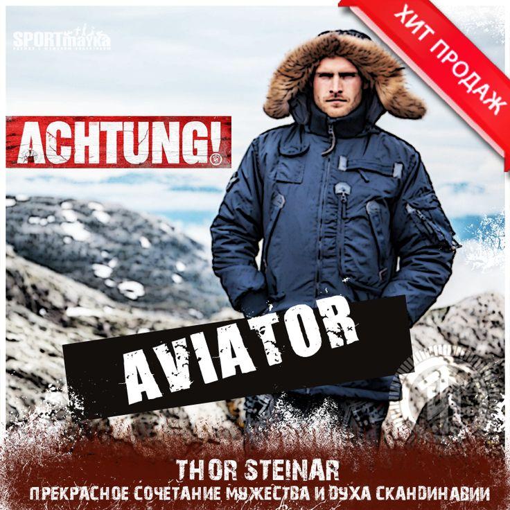 КУРТКА AVIATOR COAT | sportmayka.ru #casual  #thor_steinar #jacket #sportmayka