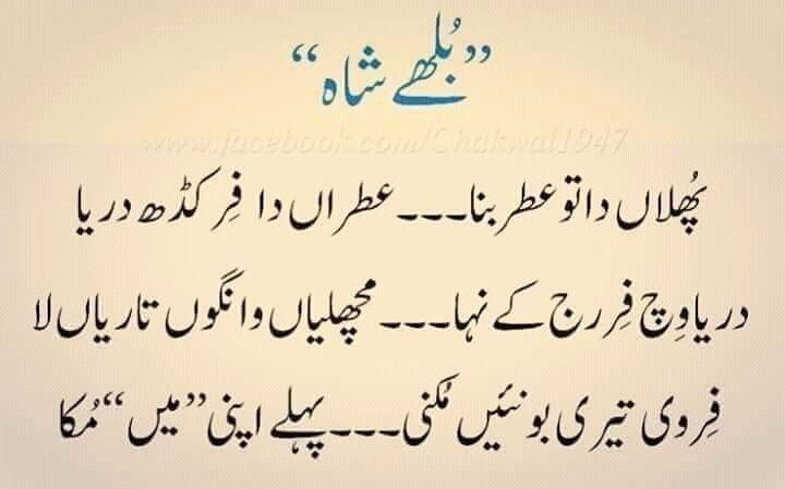 Bulleh shah is awesome !!