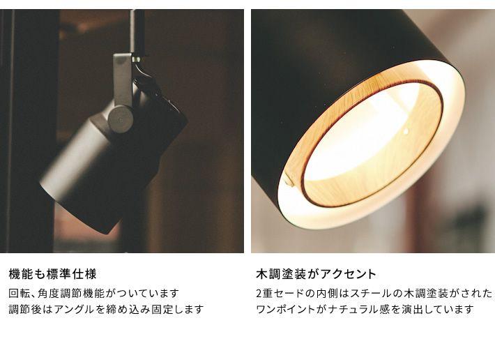 LEDスポットライト 40W相当・ブラック | インテリア照明の通販 照明のライティングファクトリー
