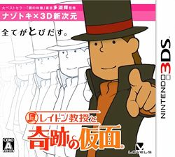 Professor Layton and the Mask of Miracle  http://connect.collectorz.com/games/database/nintendo-3ds/professor-layton-and-the-mask-of-miracle