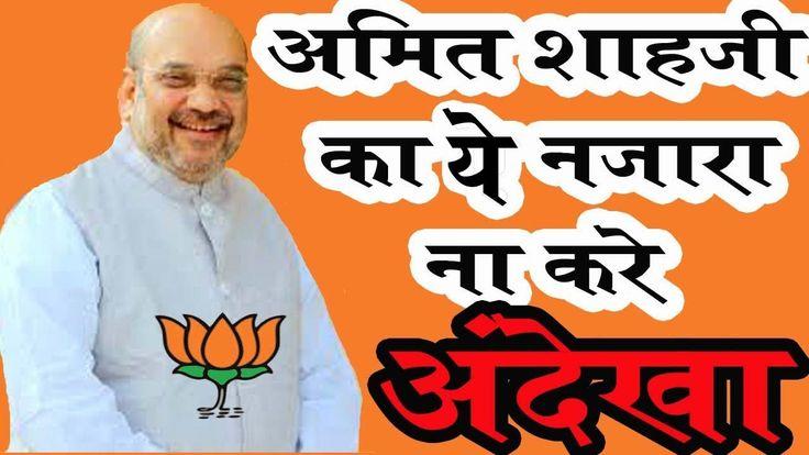 ऐसी वीडियो आपने शायद कभी नही देखी होगी  Amit Shah  Modi