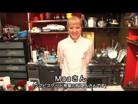 Maaさん考案「クマビスケットの作り方」動画編 | neol.jp
