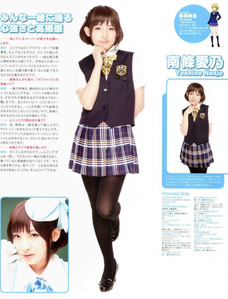 Eli Ayase CV Yoshino Nanjo