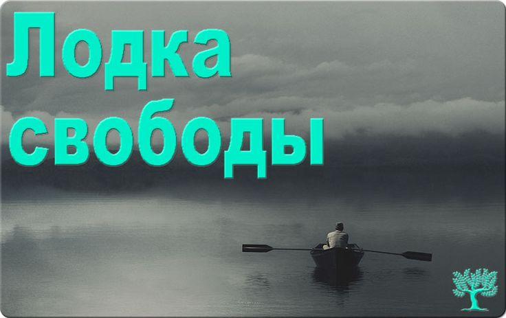 Лодка свободы