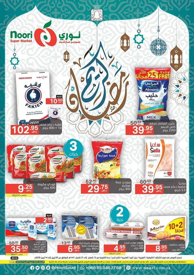 عروض رمضان عروض نوري هايبر ماركت الاسبوعية الاحد 5 ابريل 2020 In 2020 Frosted Flakes Cereal Box Supermarket Snack Recipes
