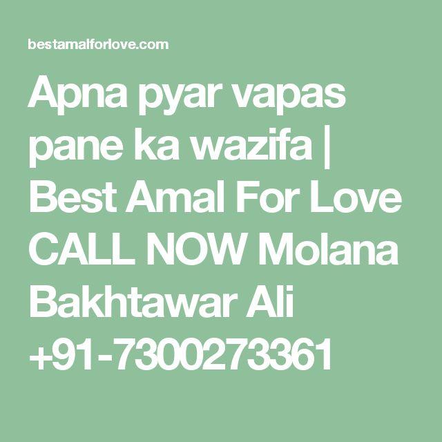 Apna pyar vapas pane ka wazifa   Best Amal For Love CALL NOW Molana Bakhtawar Ali +91-7300273361