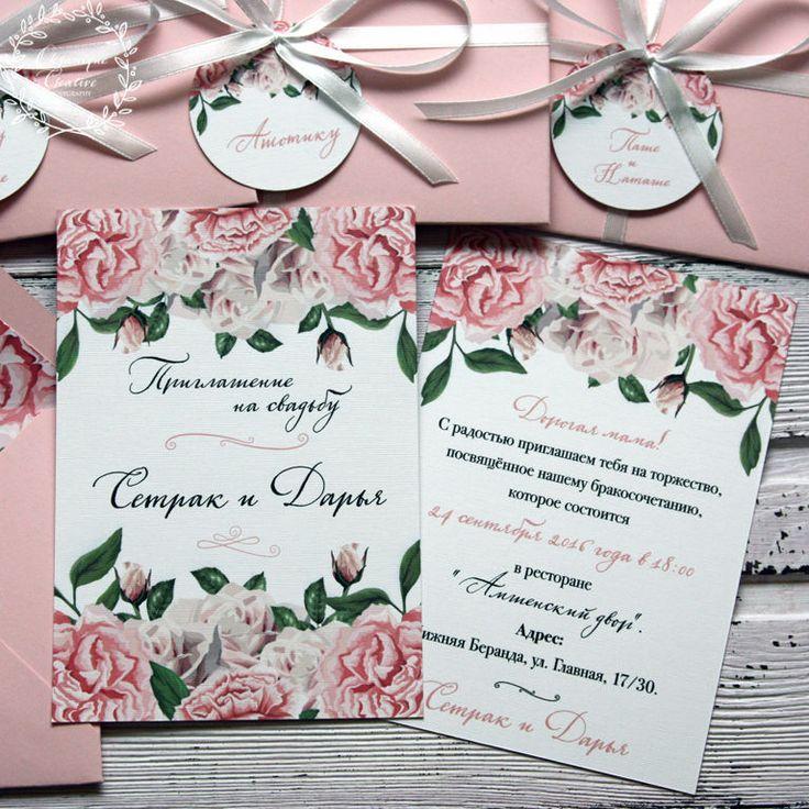 Приглашение в конверте, бледно-розовый, розовый, гвоздики, гвоздика, розы, акварель, invitation, wedding, stationery, приглашения, свадьба, watercolor, rose, carnation, pink