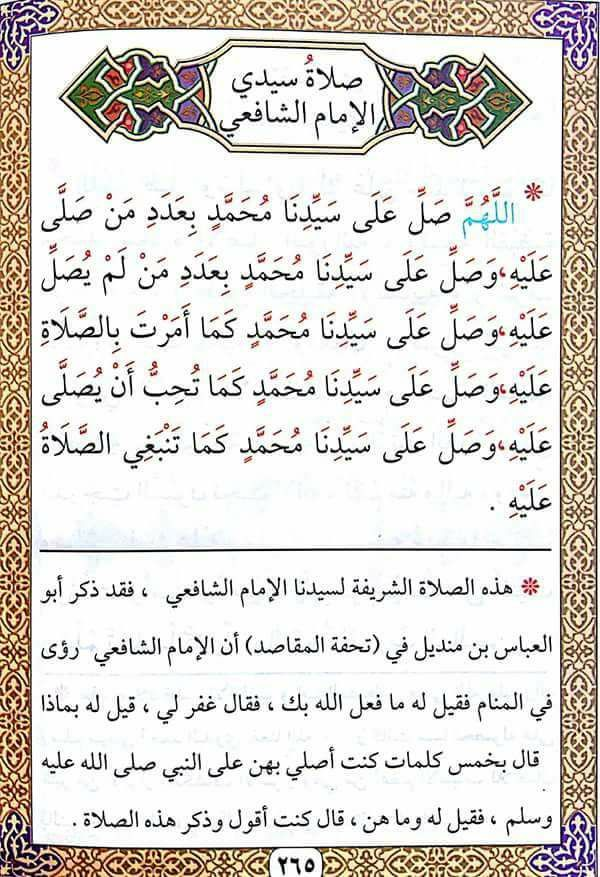 Pin On الهم صل علي سيدنا محمد الفاتح الخاتم الناصر الهادي