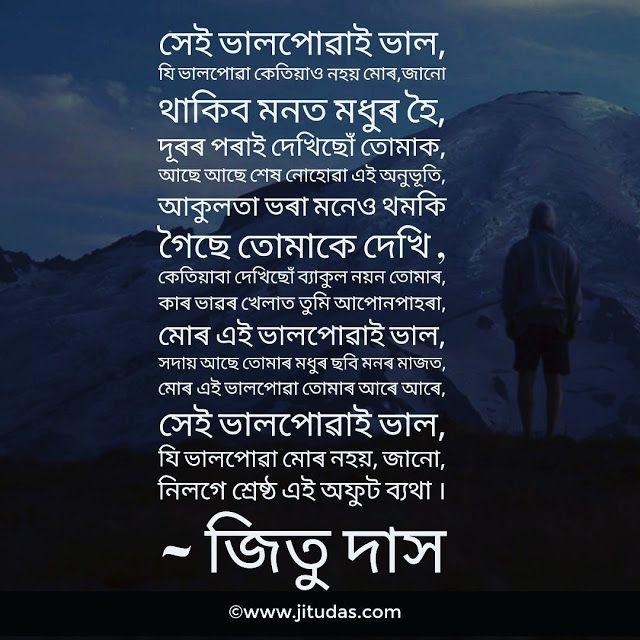Assamese One Sided Love Poem By Jitu Das Poems 2018 One Sided Love Love Poems Poems