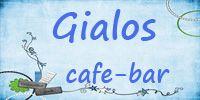 cafe kefalonia, kefalonia cafe, best cafe kefalonia - CAFE CEFALONIA