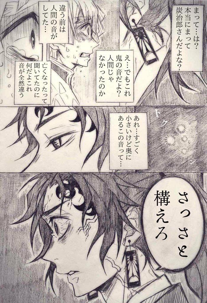 の 治郎 鬼 滅 化 漫画 刃 鬼 炭