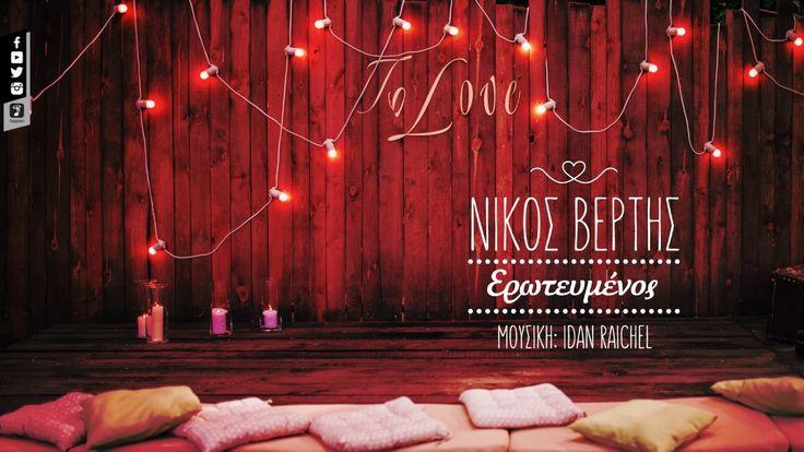 Nikos Vertis - Erotevmenos / Νίκος Βέρτης - Ερωτευμένος (feat. Idan Raic...