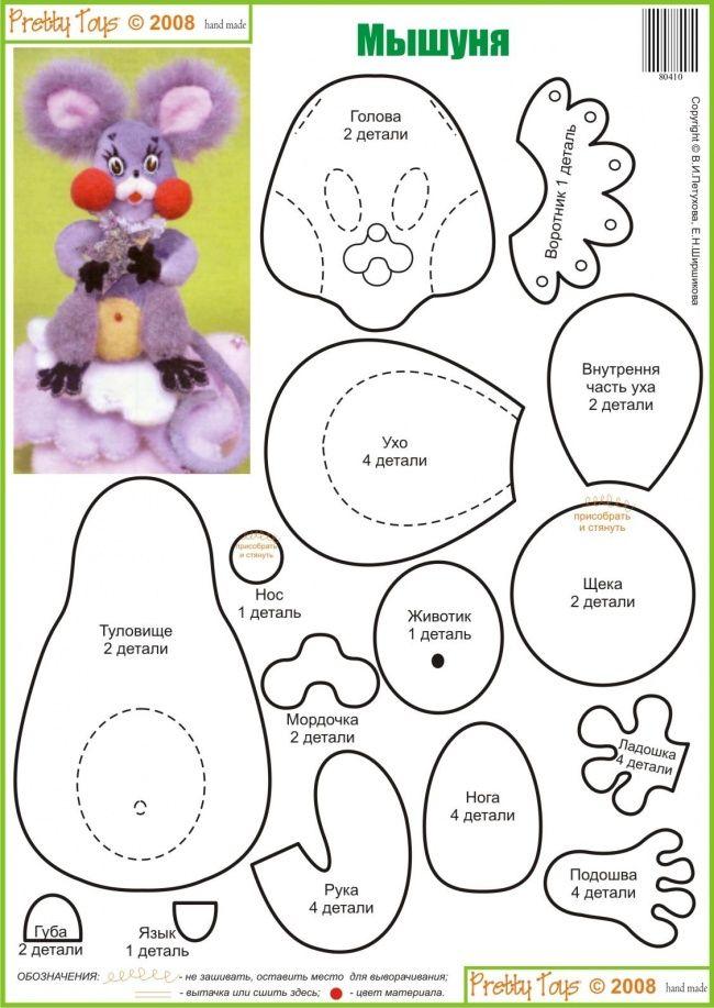 Для изготовления игрушки понадобится мех и ворсистая ткань. Лапки можно закрепить с помощью шарнира. Не забудьте сделать хвост (на выкройке не показан) из полоски меха, сложенной пополам и сшитой по длине.