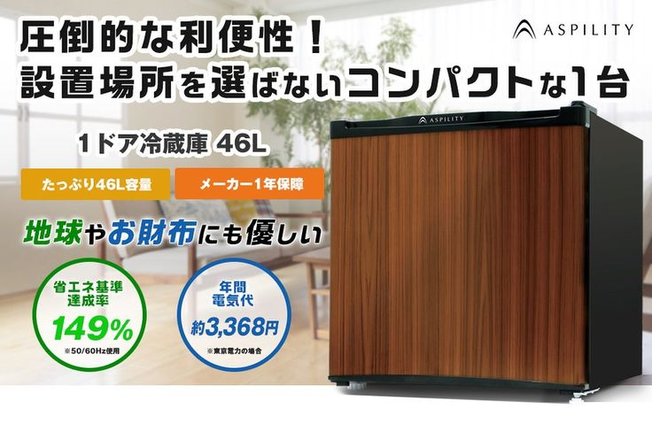 46L1ドア小型ミニ冷蔵庫 左右両開き対応 製氷室つき メーカー1年保障 WR-1046 ダークウッド