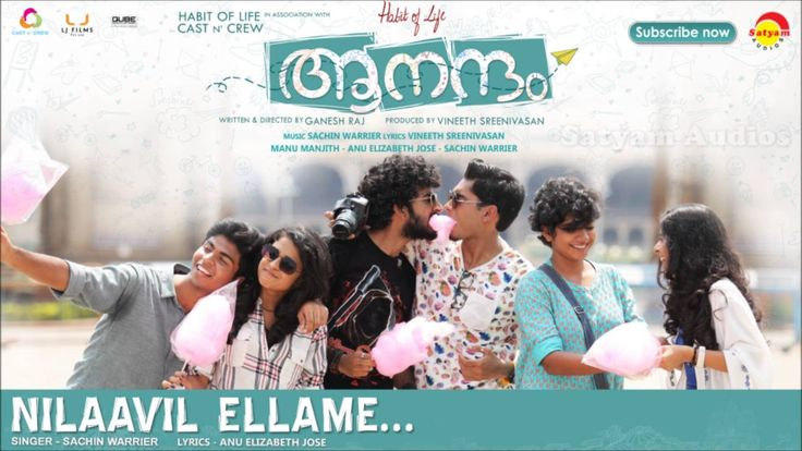 Listen Nilaavil Ellame Audio Song Aanandam Malayalam movie. Song : Nilaavil Ellame Film : Aanandam (Malayalam - 2016) Singers : Sachin Warrier Lyrics : Anu Elizabeth Jose