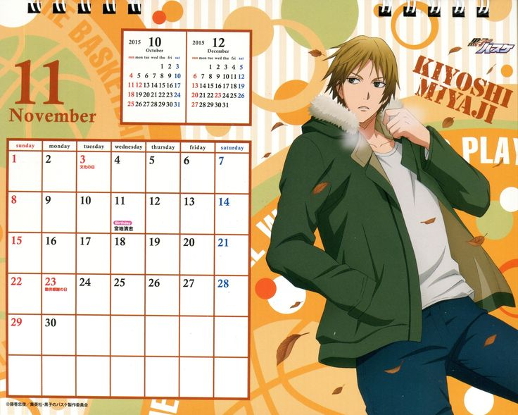 Kuroko no Basuke - 2015 calendar - 11