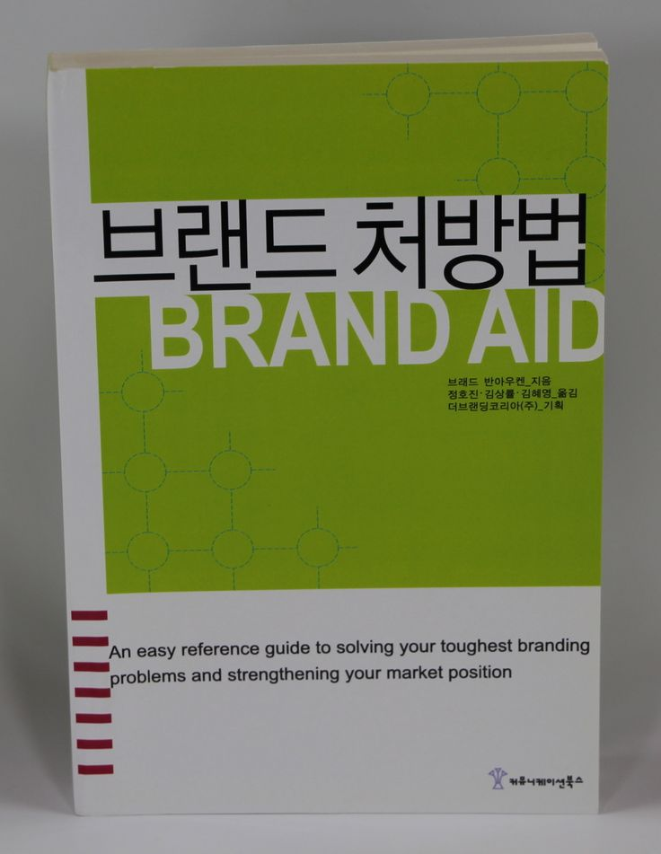 10 best brand aid by brad vanauken images on pinterest branding korean version of brand aid first published in 2005 fandeluxe Images