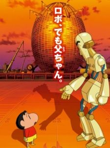 Crayon Shin-chan: Serious Battle! Robot Dad Strikes Back (2014)