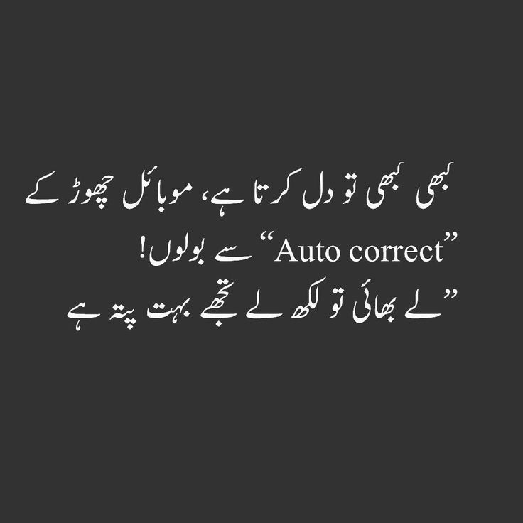 Funny Poetry Quotes In Urdu: 16 Best Such Images On Pinterest