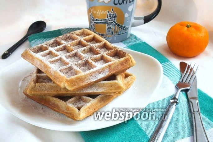 Вафли с корицей  Венские вафли — очень популярный десерт во многих кафе европейского типа, где их часто подают на завтрак. Одним из самых вкусных, на мой взгляд, вариантов венских вафель является вариант, когда в тесто добавляют большое количество молотой корицы, от которой вафли приобретают приятный цвет, невероятный аромат и вкус.  Коричные вафли идеально сочетаются с кофе, а в качестве соуса к ним подойдут тёмные сиропы с тёплым вкусом: кленовый, шоколадный или кофейный. При подаче ...