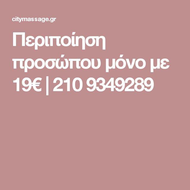 Περιποίηση προσώπου μόνο με 19€ | 210 9349289
