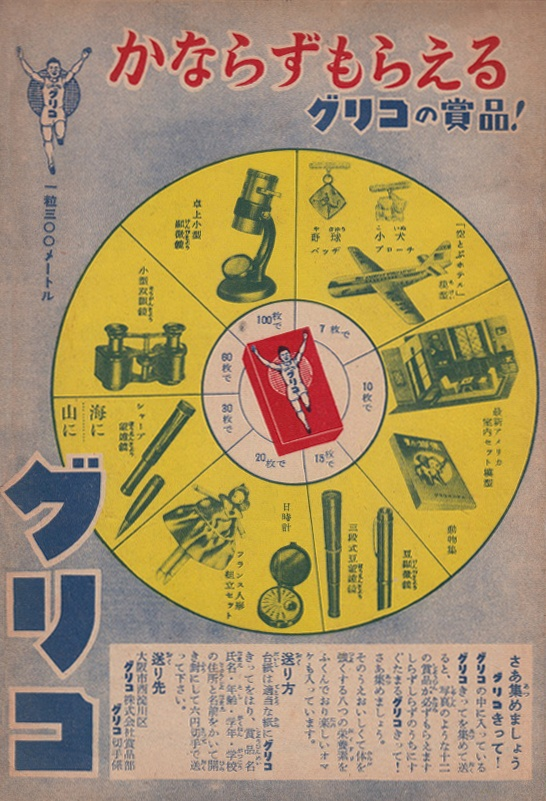 かならずもらえるグリコの商品 / 1950