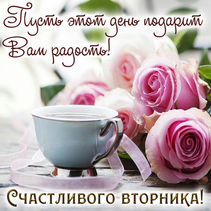Валентинки, анимационные открытки с добрым утром прекрасного дня удачного вторника