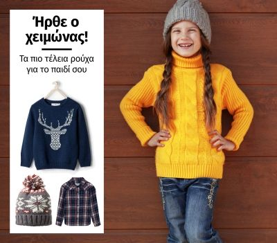 Ήρθε ο χειμώνας! Τα πιο τέλεια ρούχα για το παιδί σου