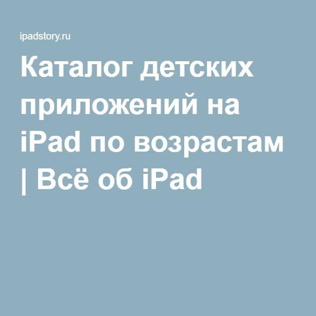 Каталог детских приложений на iPad по возрастам | Всё об iPad