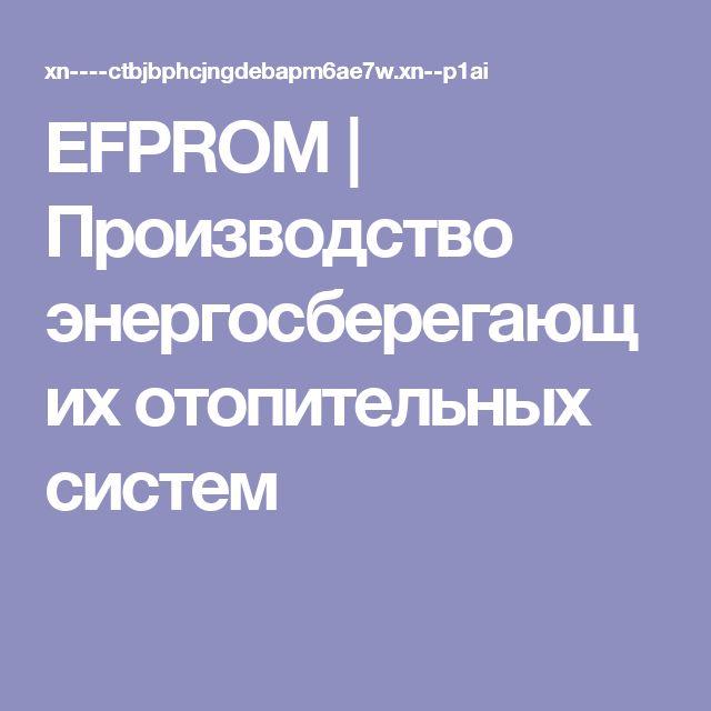 EFPROM   Производство энергосберегающих отопительных систем