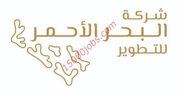 متابعات الوظائف عاجل 120 منحة دراسية في مشروع شركة البحر الأحمر للسعوديين فقط وظائف سعوديه شاغره Math Arabic Calligraphy Math Equations