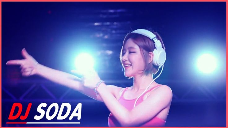 DJ Soda New Thang Remix 2016 ♫ DJ소다,디제이소 Music Festival